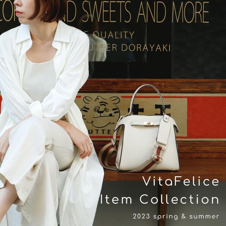 VitaFeliceセレクション