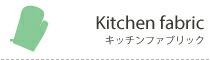 キッチンファブリック