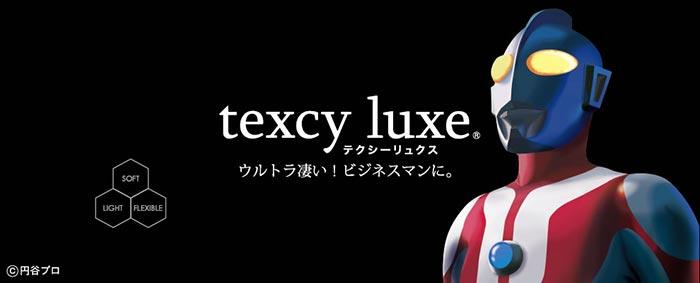 texcy luxe | テクシーリュクス