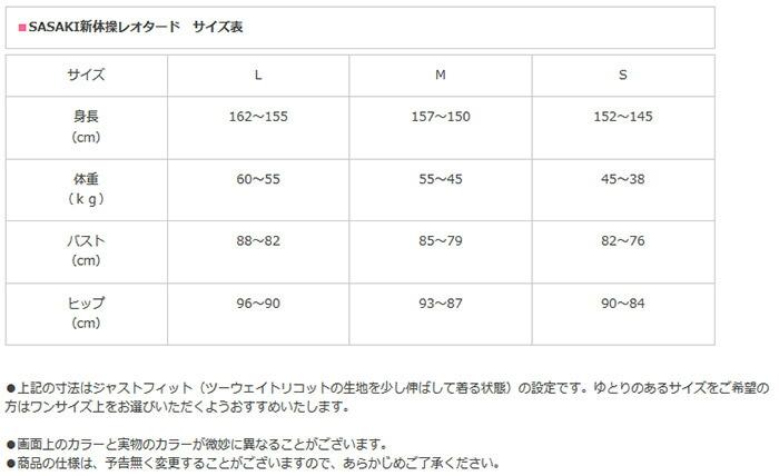 ササキ 体操 一般女性レオタード サイズ表