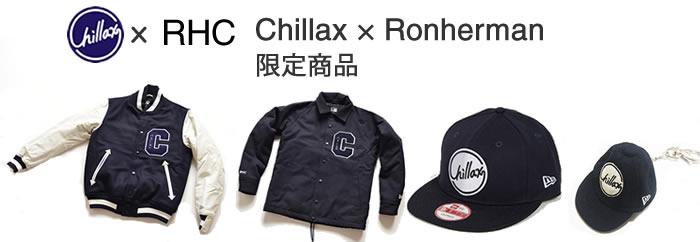 Chillax×RHC限定アイテム