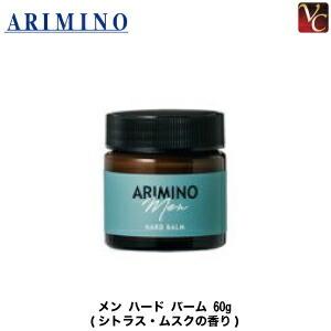 アリミノ メン ハード バーム 60g
