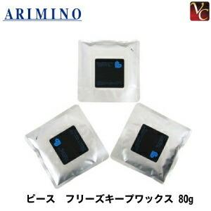 アリミノ ピース フリーズキープワックス 80g x 3個入り 詰替え用