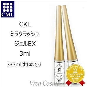 CML CKL ミラクラッシュジェルEX 3ml