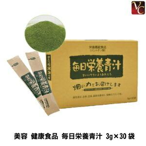 美容 健康食品 毎日栄養青汁 3g×30袋