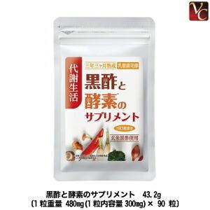 黒酢と酵素のサプリメント 43.2g