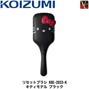 コイズミ リセットブラシ KBE-2833-K キティモデル ブラック