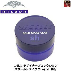 ミルボン ニゼル デザイナーズコレクション ボールドメイククレイsh 100g