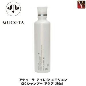 ムコタ アデューラ アイレ02 エモリエントCMCシャンプー アクア 250ml