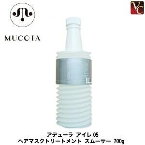 ムコタ アデューラ アイレ05 ヘアマスクトリートメント スムーサー 700g 詰替え用