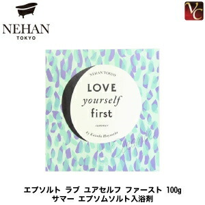 NEHAN TOKYO エプソルト ラブ ユアセルフ ファースト 100g サマー エプソムソルト入浴剤
