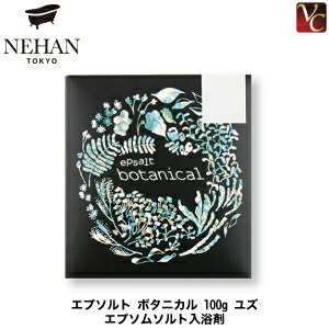 NEHAN TOKYO エプソルト ボタニカル 100g ユズ エプソムソルト入浴剤