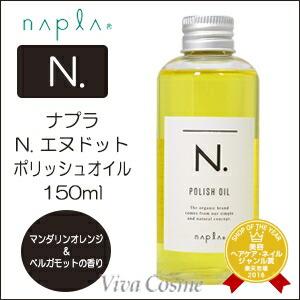 ナプラ N. エヌドット ポリッシュオイル 150ml