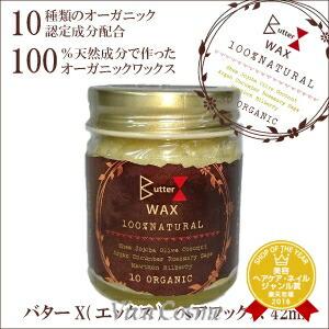 美容雑貨3 スタイリング剤 バターX(エックス) ヘアワックス 42ml