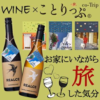 ことりっぷ編集部コラボワイン