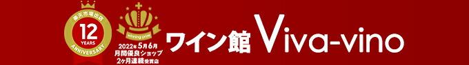 ワイン館 viva-vino