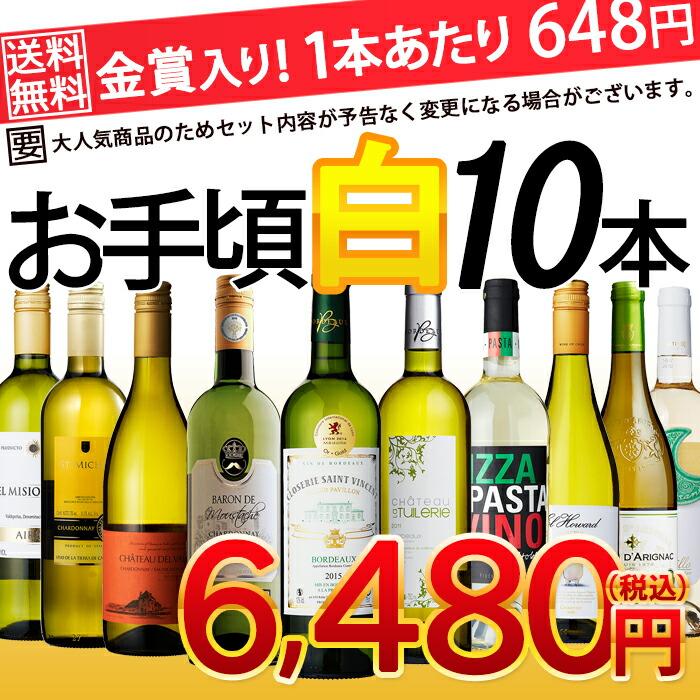 復活!お手頃白ワイン10本セット