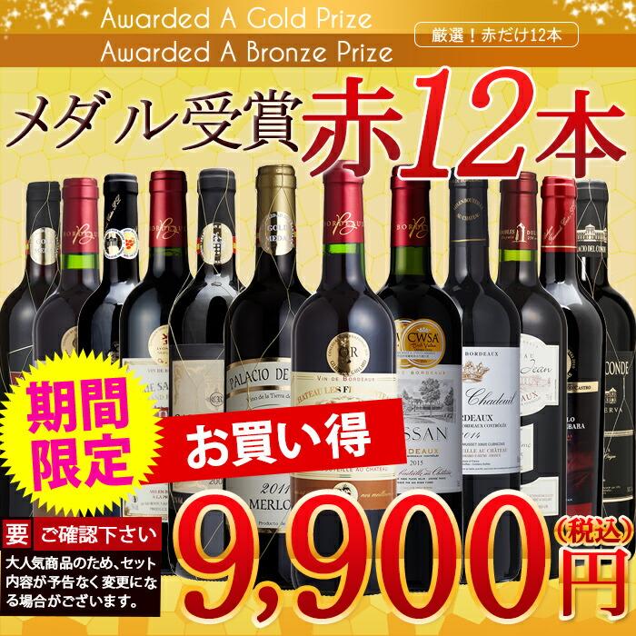 バイヤー厳選ワイン★すべてメダル受賞!赤ワイン12本セット