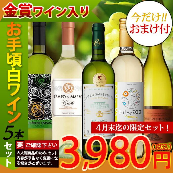 金賞受賞ワイン入り お手頃ワイン 白ワイン 5本セット