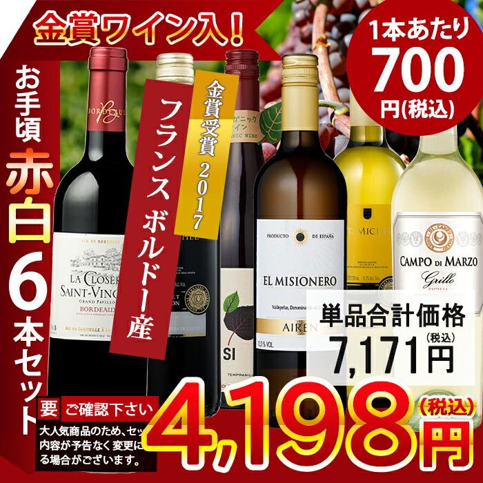 金賞受賞ワイン入り お手頃ワイン 赤 白ワイン 6本セット