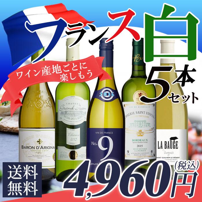 ワイン産地ごとに楽しもう フランス産 白ワイン 5本セット
