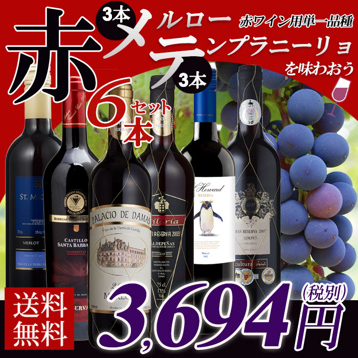 黒ブドウ単一品種のワインを味わおう! メルロー3本とテンプラニーリョ3本 赤ワイン 6本セット
