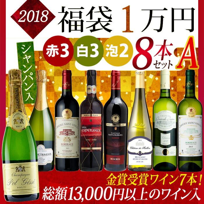 2018年 福袋 (1万円)8本セットA
