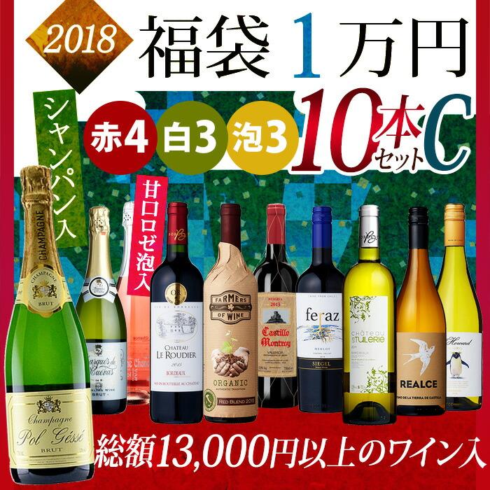 2018年 福袋 (1万円)バラエティワイン 10本セット C
