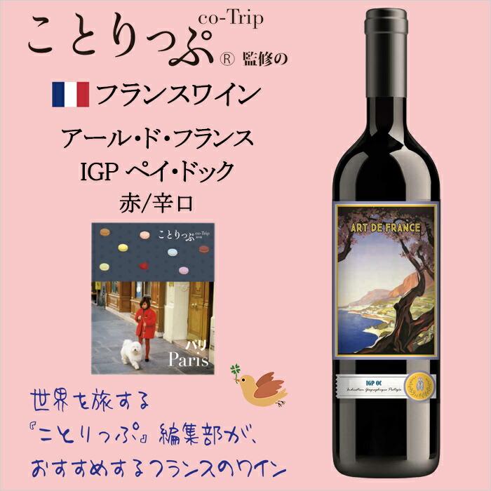 ことりっぷ編集部コラボワインアール・ド・フランス IGPペイ・ドック