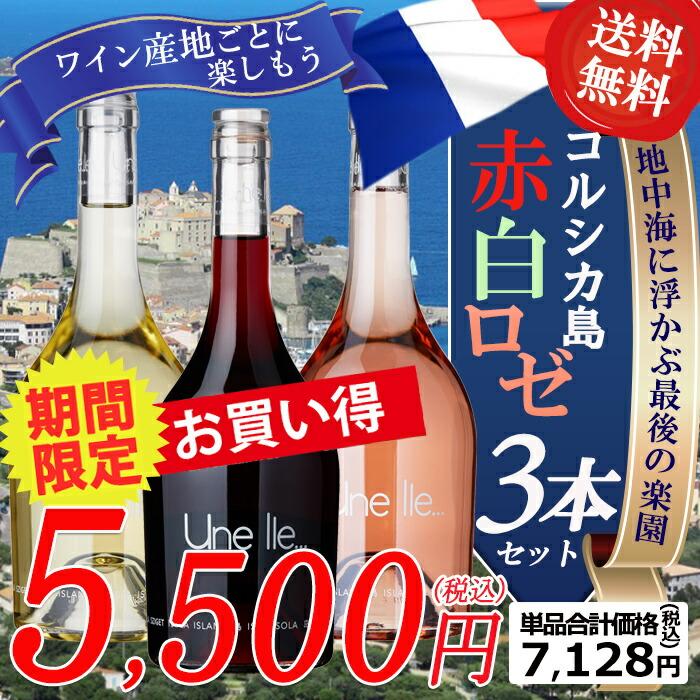 ワイン産地ごとに楽しもう フランス コルシカ島のワイン