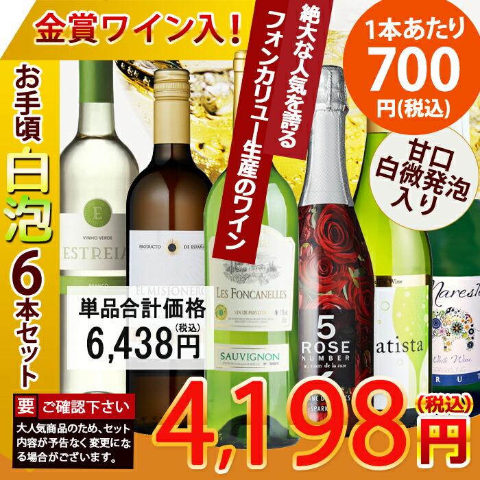 金賞受賞ワイン入り お手頃ワイン 白・泡ワイン 6本セット