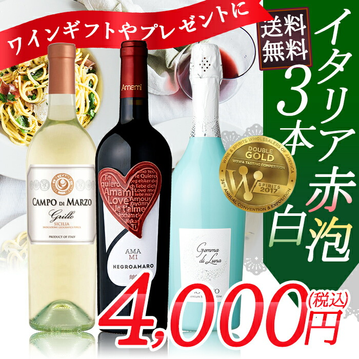 イタリアワイン赤白泡3本バラエティギフト