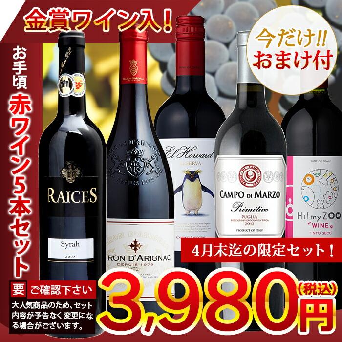 金賞受賞ワインとお手頃ワイン「赤ワイン」5本セット