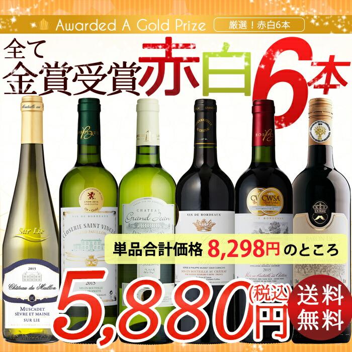 すべてメダル受賞ワイン 赤白6本セット