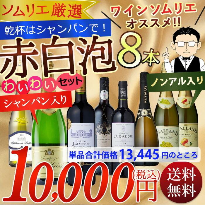 乾杯はシャンパンで!赤・白・スパークリングワイン