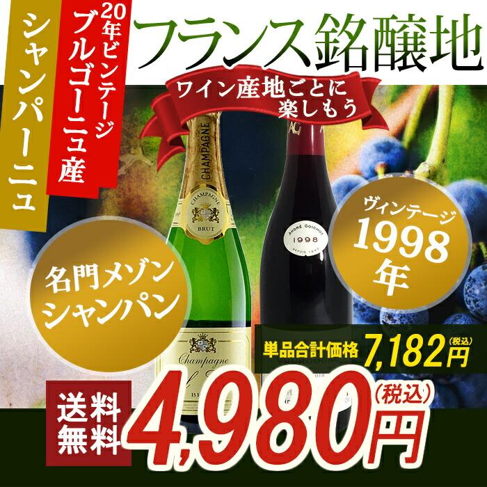 ワイン産地ごとに楽しもう♪ フランス産 お得なシャンパン&赤ワイン 2本セット