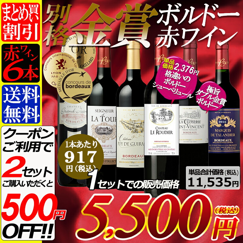 全てメダル受賞 フランスボルドー産 赤ワイン 6本セット