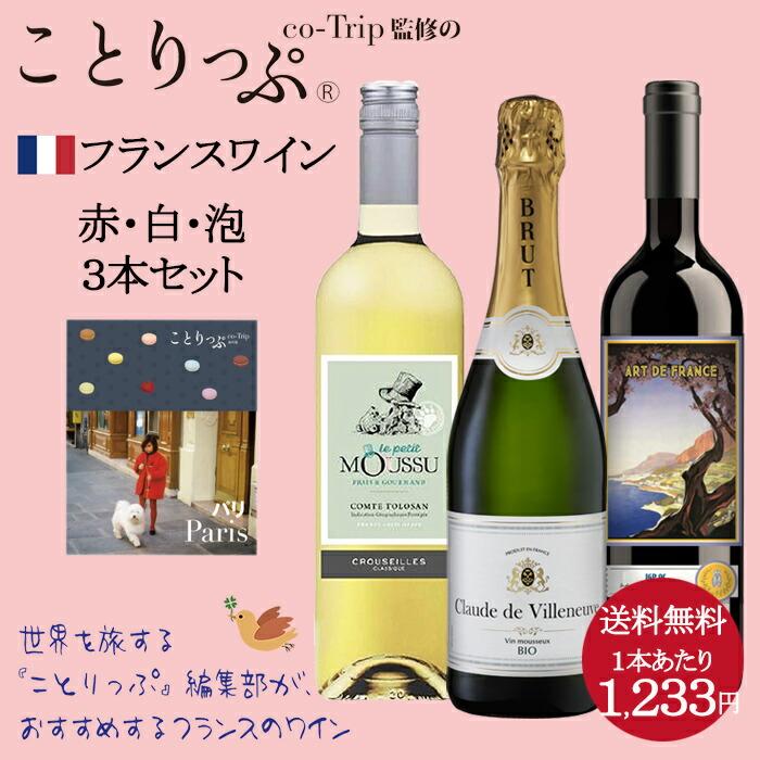 ことりっぷ編集部コラボワインフランス産3本セット