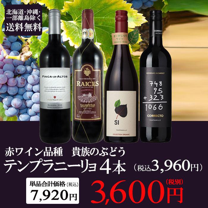テンプラニーリョ 赤ワイン 4本セット