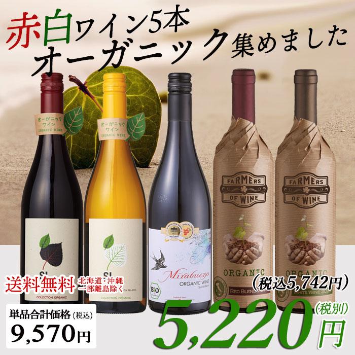 オーガニックワイン 赤白5本セット