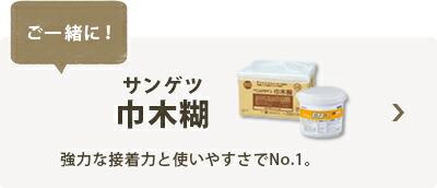 サンゲツ巾木糊 強力な接着力と使いやすさでNo.1。