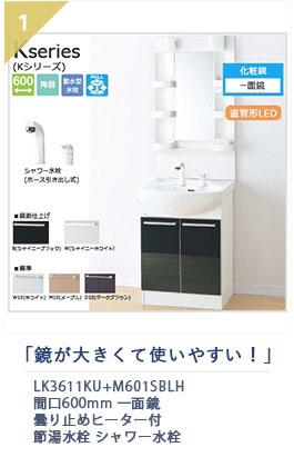 「鏡が大きくて使いやすい!」LK3611KU+M601SBLH 間口600mm 一面鏡 曇り止めヒーター付 節湯水栓 シャワー水栓