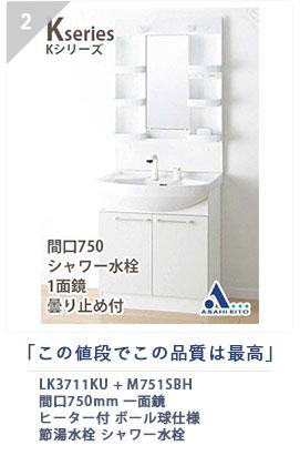 「この値段でこの品質は最高」LK3711KU + M751SBH 間口750mm 一面鏡 ヒーター付 ボール球仕様 節湯水栓 シャワー水栓