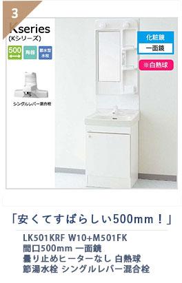 「安くてすばらしい500mm!」LK501KRF W10+M501FK 間口500mm 一面鏡 曇り止めヒーターなし 白熱球 節湯水栓 シングルレバー混合栓