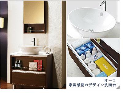 オーラ 家具感覚のデザイン洗面台