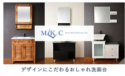 デザインにこだわるおしゃれ洗面台 MKクリエーション