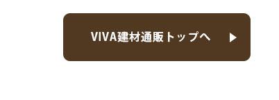 VIVA建材通販トップへ