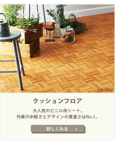 v大人気のビニル床シート。作業の手軽さとデザインの豊富さはNo.1