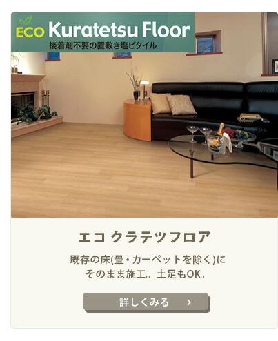 エコクラテツフロア 既存の床(畳・カーペットを除く)にそのまま施工。土足もOK。