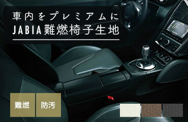 車内椅子生地